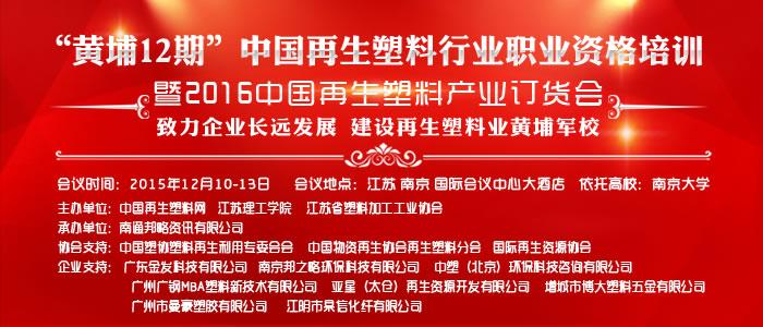 黄埔12期再生塑料行业资格高级培训南京大学欢迎您
